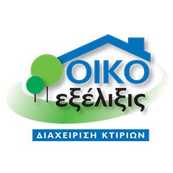 ΟΙΚΟ ΕΞΕΛΙΞΙΣ - ΔΙΑΧΕΙΡΙΣΗ ΚΤΙΡΙΩΝ